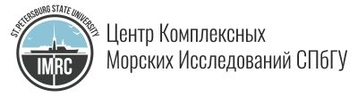 Центр комплексных морских исследований СПбГУ